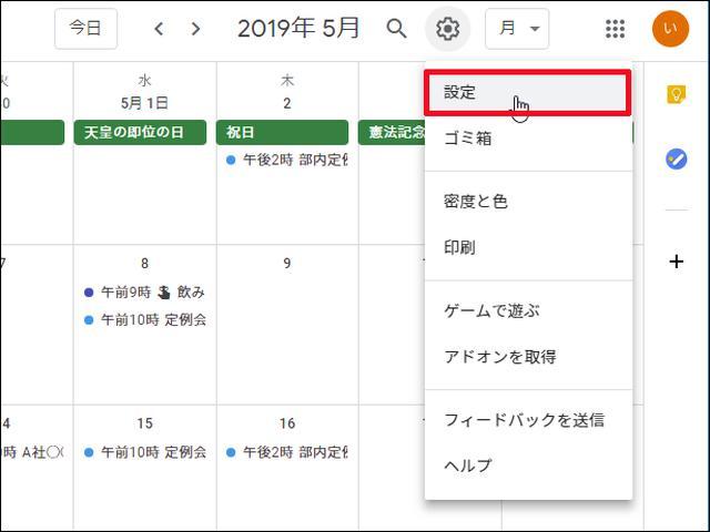 画像1: 共有カレンダーを設定する