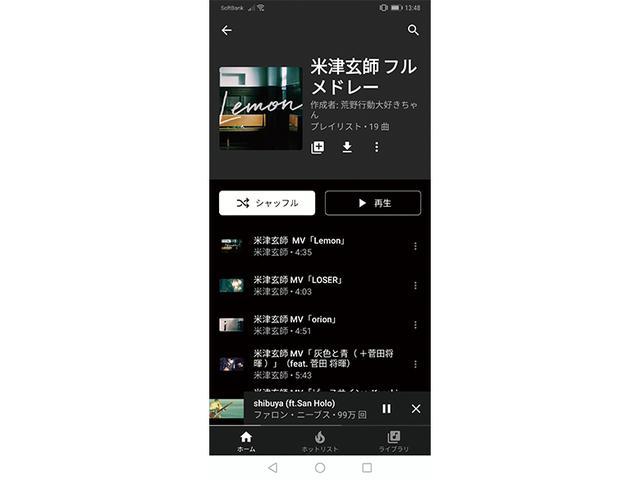 画像: 「YouTube Music」では、ネット動画も配信対象になるため、ほかのサービスでは配信されていない楽曲が聴ける可能性が高い。