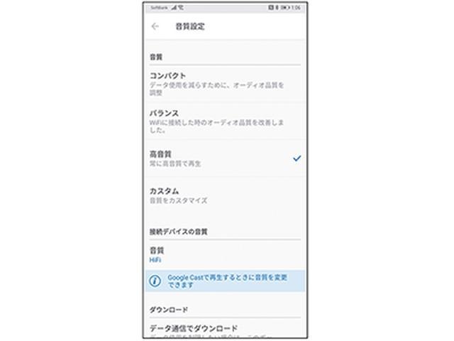 画像: アプリ設定には、より高音質で楽しむための設定項目も用意されている。
