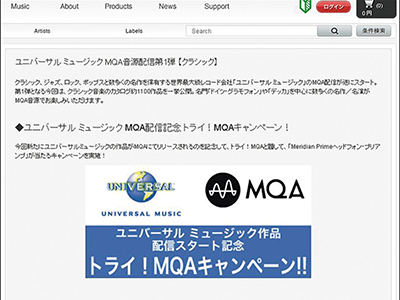 画像: 新たなハイレゾフォーマットとして注目されているMQA形式での配信も、一部作品で行っている。