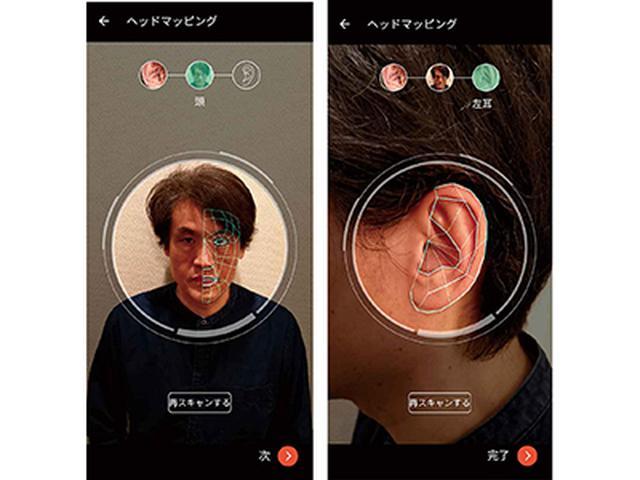 画像: 専用スマホアプリで耳と顔の形をスキャンして、そのデータを本体に登録。頭部伝達関数を推定してプロファイリングし、サウンド空間の広がりを実現する。