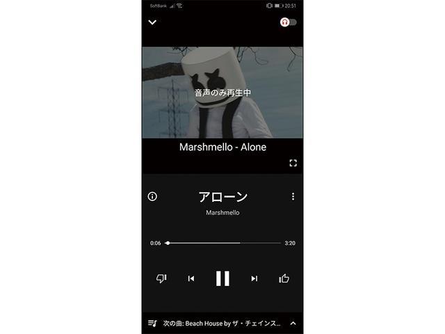画像: 「YouTube Music」の動画再生画面。右上にあるスイッチの設定で、音声のみの再生となり、データ消費を節約することができる。
