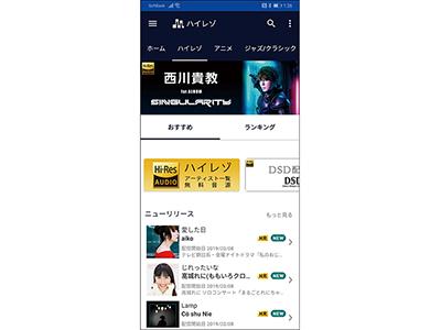 画像: スマホブラウザーからも検索や試聴・購入はできるが、専用アプリ「mora player」を使えば、ダウンロードや再生もより便利に行える