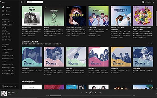 画像: 「Spotify」のデスクトップアプリ画面。ユーザーの好みや特定のアーティストに近い傾向の曲を再生するほか、ヒットやトレンド、季節、生活に合わせた幅広いプレイリストを提案してくれる。