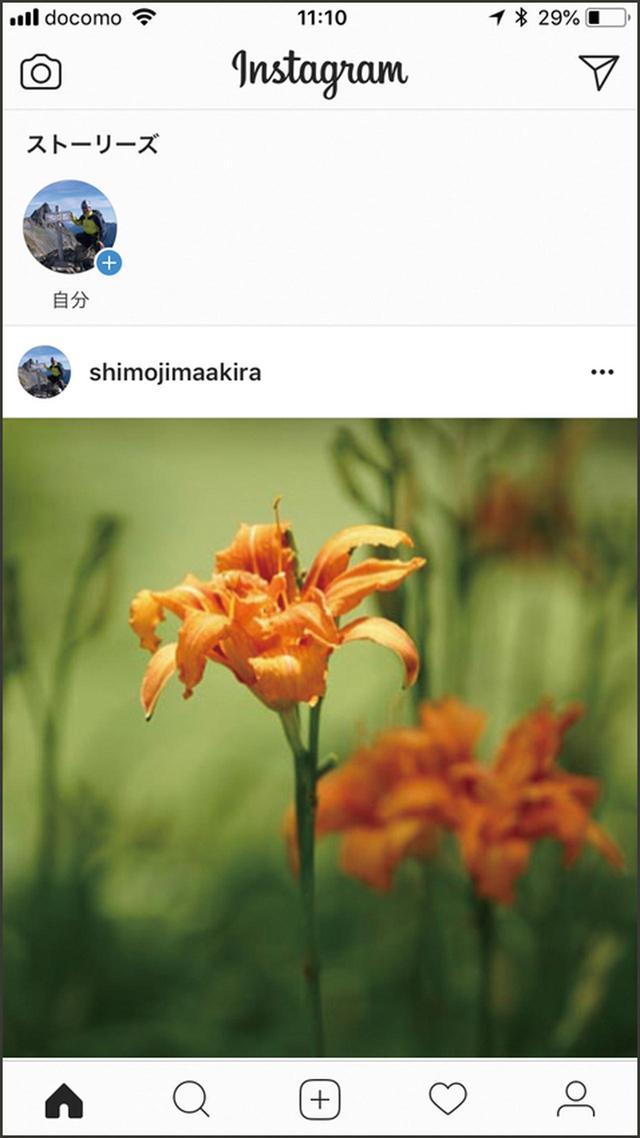 画像: シンプルなトップ画面。スクロールすると他者が投稿した写真を見られる。