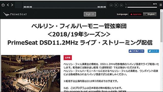 画像: 通信事業者のIIJが運営する音楽配信サービス。DSD音源での楽曲やライブ配信を行う。ベルリンフィルの演奏会が定期的に配信されているのが大きな魅力。無料提供されている音源もあるので、パソコンやiPhoneがあれば、気軽に再生することができる。