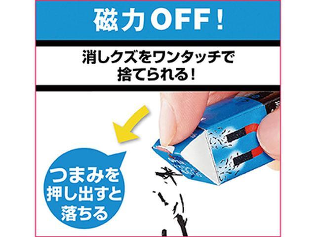 画像: ケースのつまみを押し出すと、磁力が効かなくなり、消しクズを簡単に捨てることができる。