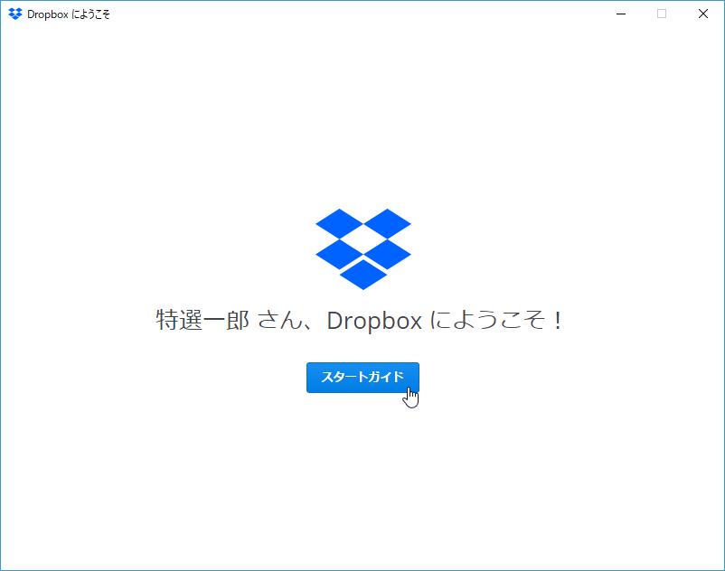 画像7: Dropboxのデスクトップアプリを導入する