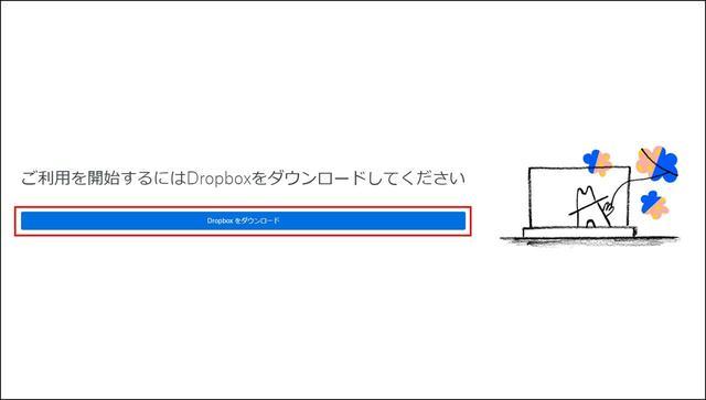 画像1: Dropboxのデスクトップアプリを導入する