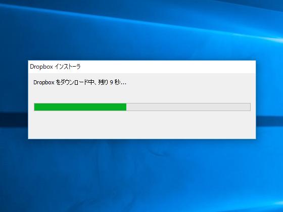 画像4: Dropboxのデスクトップアプリを導入する