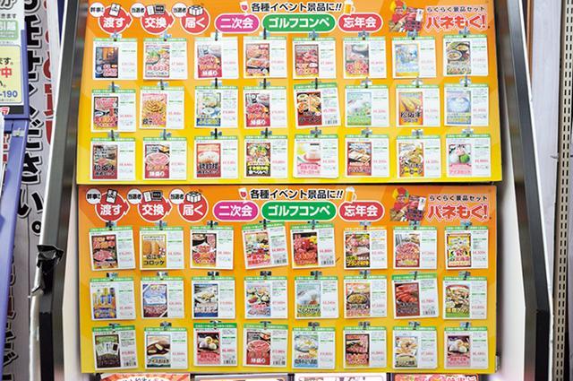 画像: 3000円台から4万円まで、さまざまな景品をラインアップ。食品は、地方の名産など厳選したグルメを用意している。