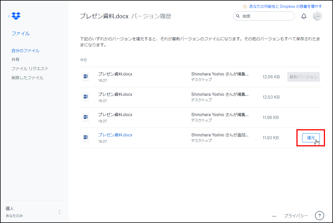 画像4: 前バージョンのファイルを入手する