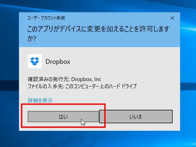 画像3: Dropboxのデスクトップアプリを導入する