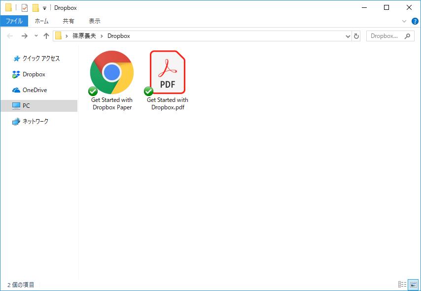 画像10: Dropboxのデスクトップアプリを導入する