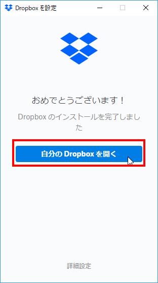 画像6: Dropboxのデスクトップアプリを導入する