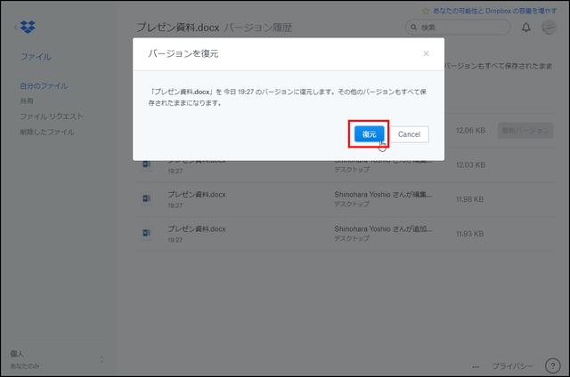 画像5: 前バージョンのファイルを入手する