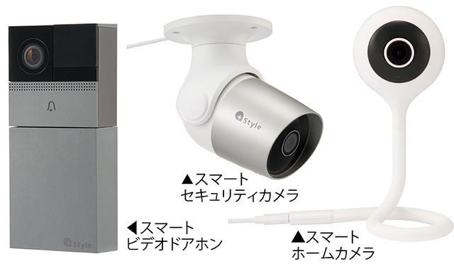 画像: スマホと組み合わせて利用するスマートカメラ