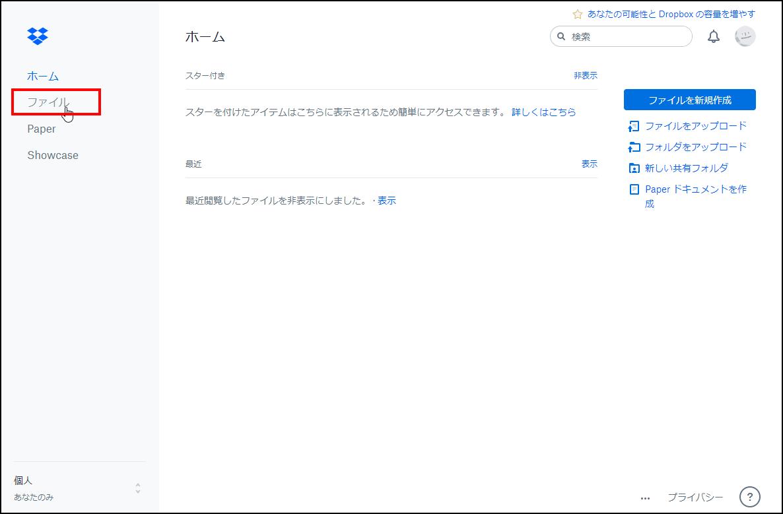 画像1: 前バージョンのファイルを入手する