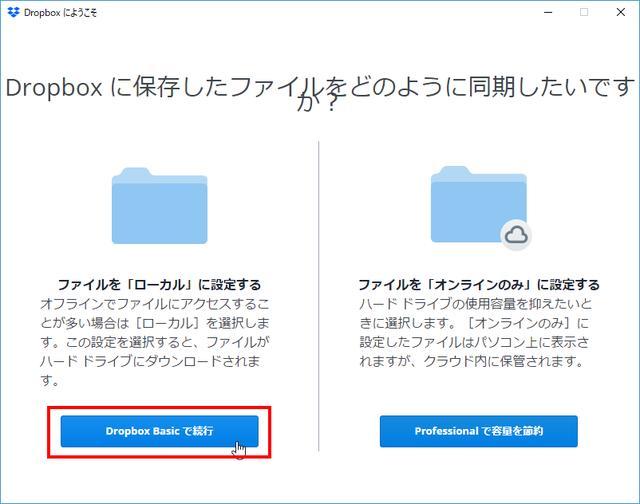 画像9: Dropboxのデスクトップアプリを導入する