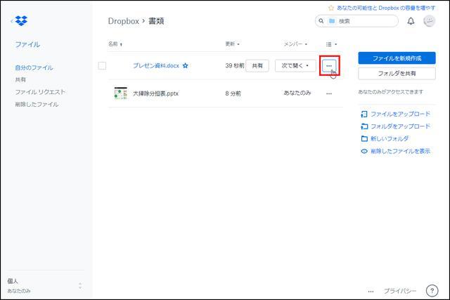 画像2: 前バージョンのファイルを入手する