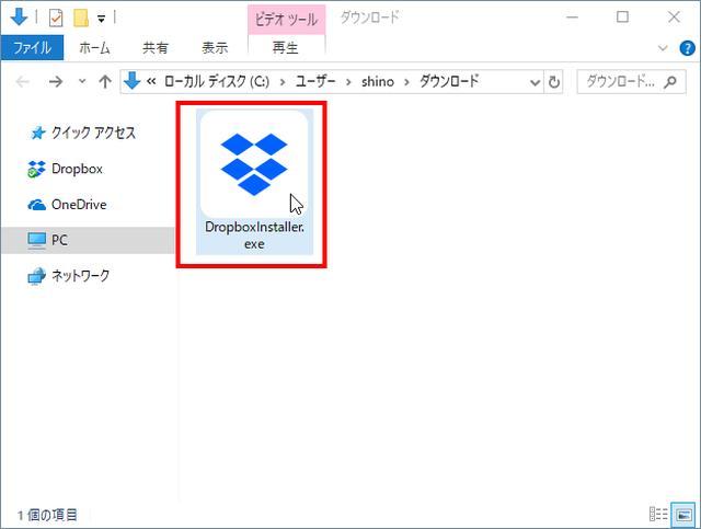 画像2: Dropboxのデスクトップアプリを導入する