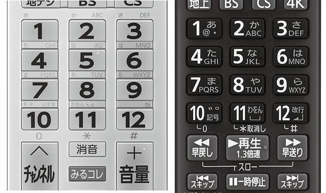 画像: 左がレグザ(55X920)の、右がディーガ(DMR-SUZ2060)のリモコン。12キーの表面あるいはすぐそばに「あかさたな」や「ABCDEF」といった文字表示が振られている。