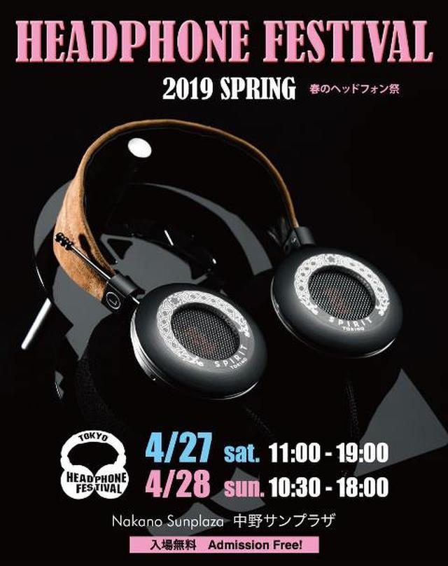 画像: 当日会場で国内デビューを予定しているSPIRIT TORINO 社のヘッドホン「RAGNARR EDITION」ほか、多くのヘッドホンが集結する www.fujiya-avic.jp