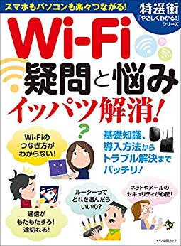 画像: Wi-Fi疑問と悩みイッパツ解消! | 特選街特別編集 | 工学 | Kindleストア | Amazon