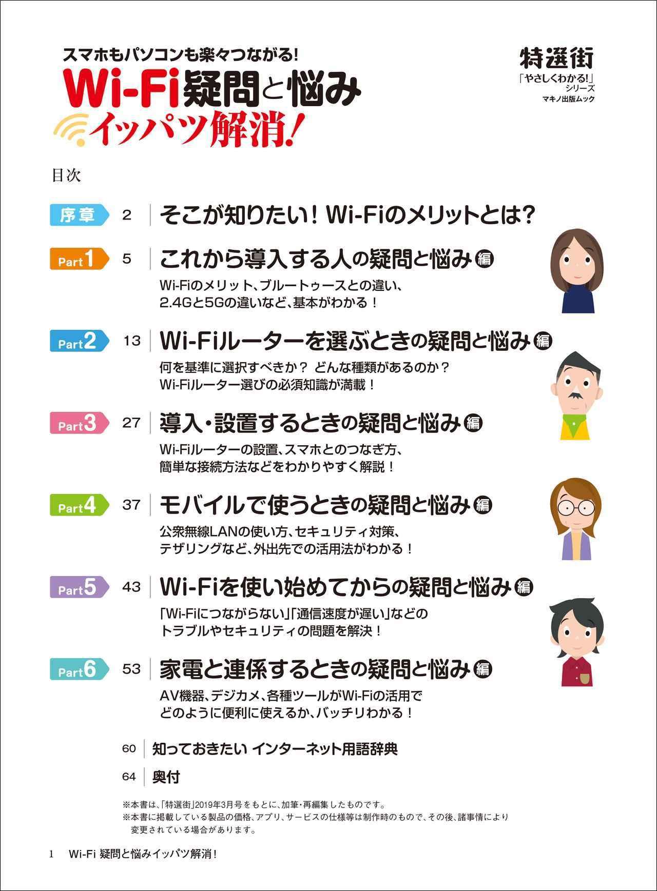 画像: 『特選街』特別編集「やさしくわかる!」シリーズ 『Wi-Fi疑問と悩みイッパツ解消!』本日発売!