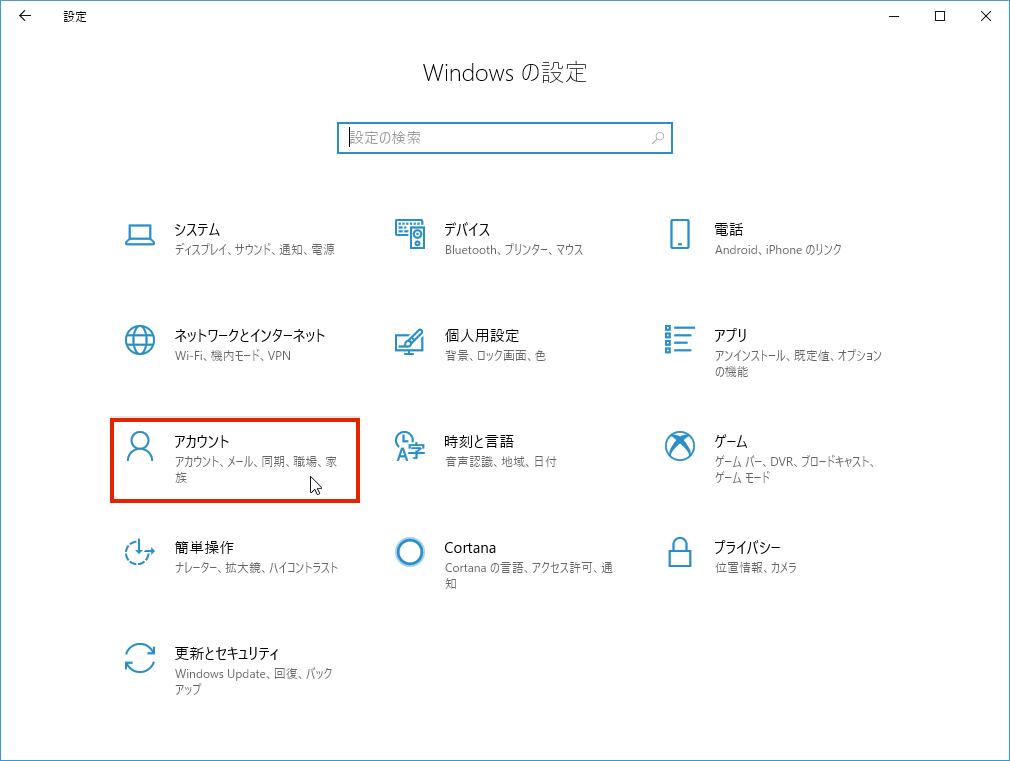 画像: Windows10の「設定」を開いて「アカウント」をクリック