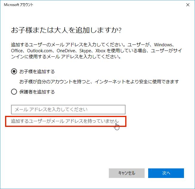 画像: 「追加するユーザーがメールアドレスを持っていません」をクリック