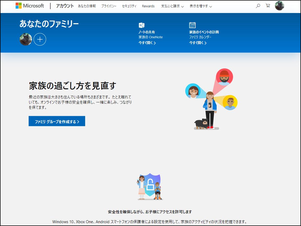 画像: Windows10のファミリー機能の公式サイト。 account.microsoft.com