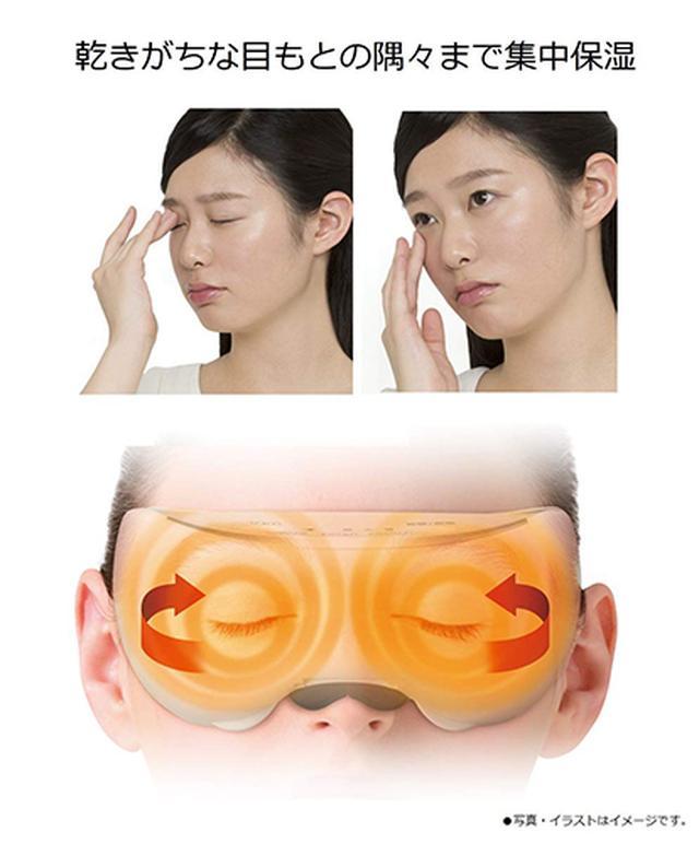 画像2: 【男性も】目もとの乾きに潤いと保湿を!「パナソニック 目もとエステ」の評判と効果
