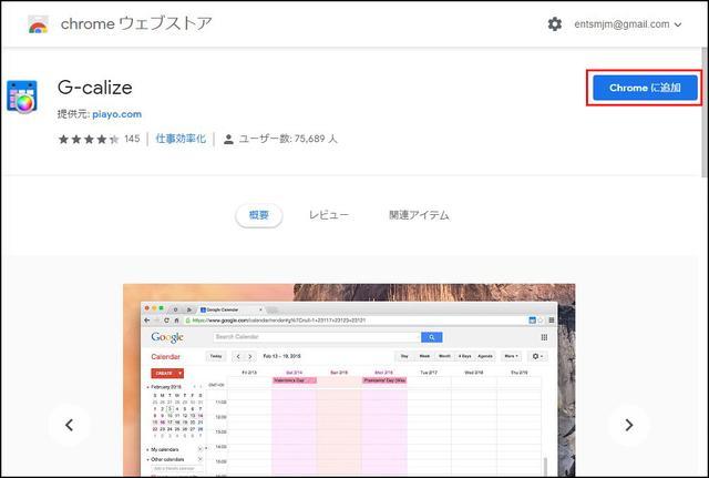 画像: 検索結果に「G-calize」が出たら、その見出しをクリック。この画面になる。右上の「Chromeに追加」をクリックすると確認画面が出るので、「拡張機能を追加」を選ぶ。