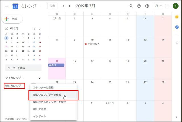 画像: カレンダーを追加するには、「他のカレンダー」の「+」を押して「新しいカレンダーの作成」をクリックする。
