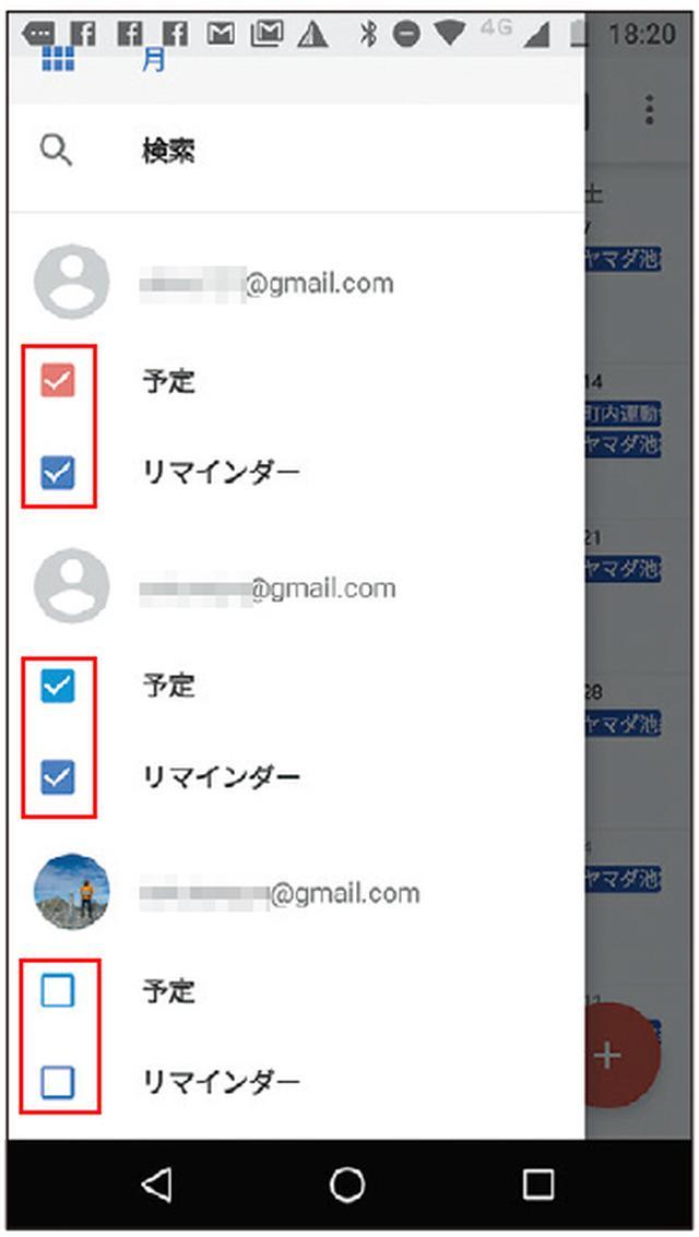 画像: Androidスマホは、左上の3本線メニューを開いて下へスクロール。利用中のアドレスの「予定」と「リマインダー」のチェックマークの有無で各カレンダーの表示と非表示を切り替えられる。
