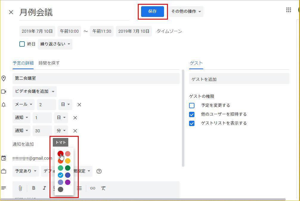 画像: 予定の詳細画面で色を指定できる。あとから変更も可能。