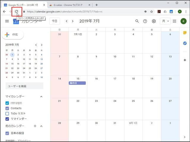 画像: Googleカレンダーの画面に戻ると、土日に色がついている。ついていない場合は、画面上部のURL入力欄の左にある「再読み込み」ボタンを押して画面を更新しよう。