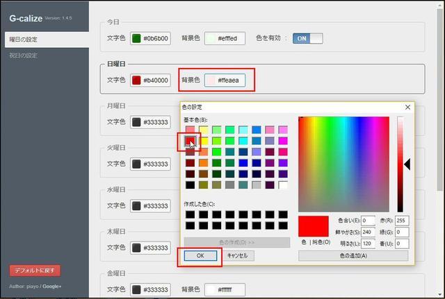 画像: 日曜日の色を変えるには、「日曜日」の「背景色」をクリック。色を選ぶ画面が開くので、好みの色を指定して「OK」を押す。そして、画面の一番下までスクロールして「保存」を押すと反映される。