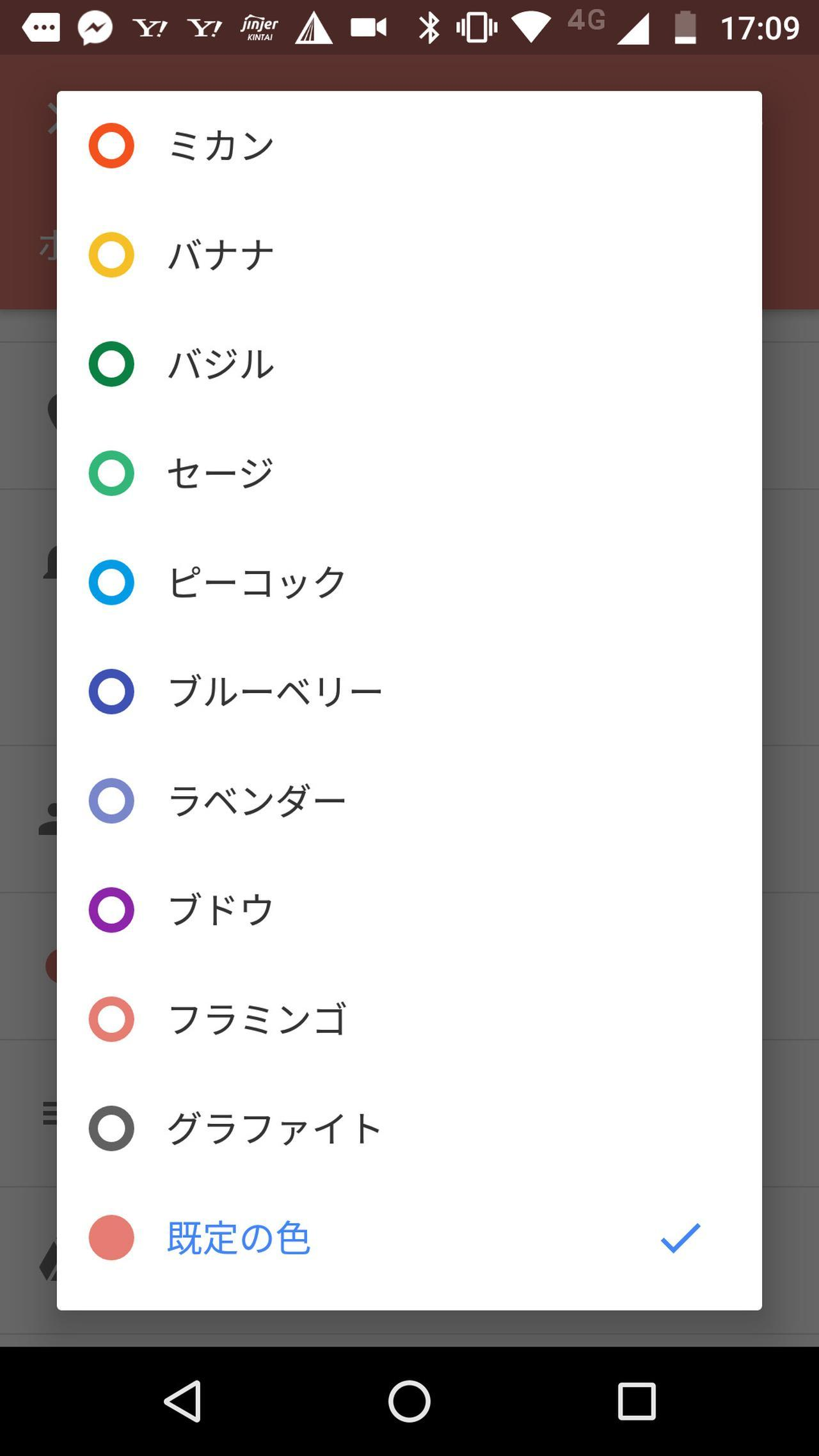 画像: こちらは、AndroidスマホのGoogleカレンダーで予定の色を設定する画面。パソコンと同じように色を指定できる。