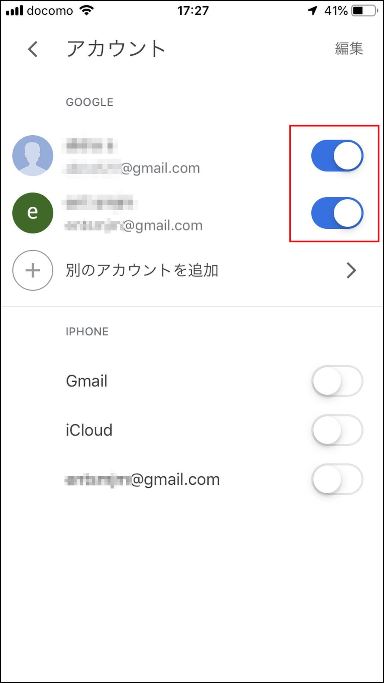 画像: iPhoneの場合は、左上の3本線メニューから「設定」→「アカウント管理」と進み、右側のスライダーで表示と非表示を切り替えることができる。