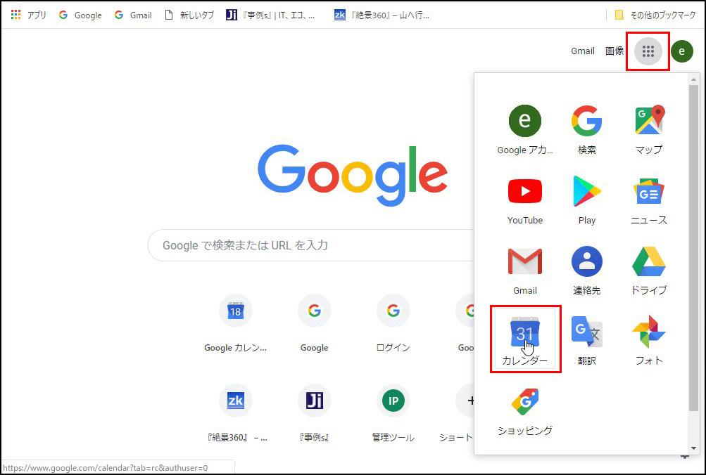 画像: パソコンでGoogleカレンダーを開くには、ブラウザーでGoogle検索の画面を開き、右上のGoogleアプリのメニューから「カレンダー」を選ぶ。