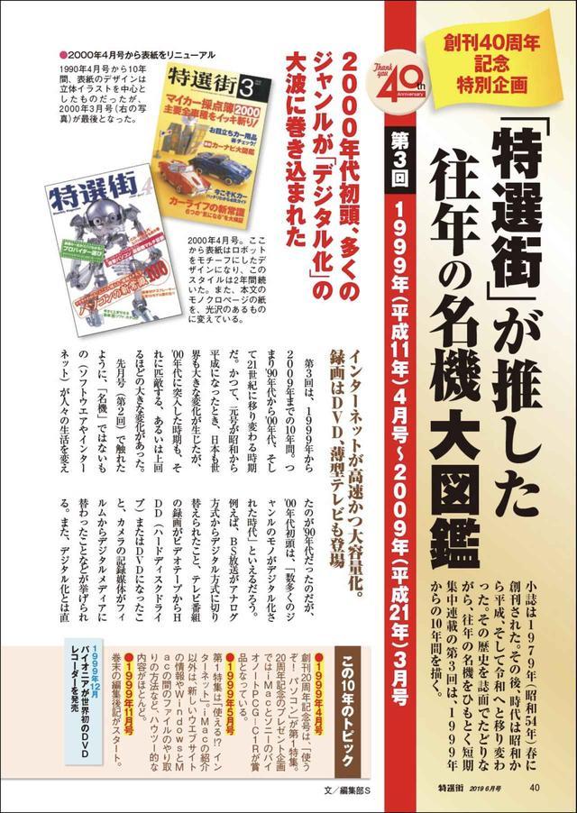 画像2: 「はじめてのミラーレス一眼入門」「スマホ&コンデジ 画質王選手権」「フィルム&プリント写真のデジタル保存術」特選街6月号が発売!