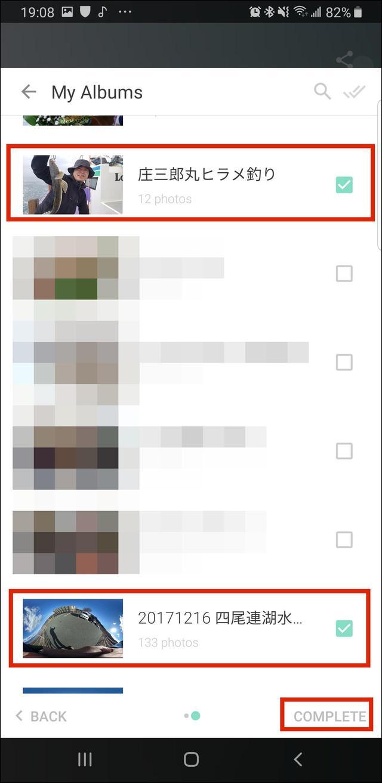 画像2: 写真の読み込み先にクラウドストレージを指定する