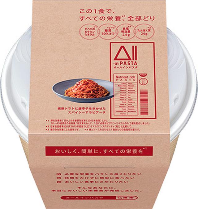 画像2: 【完全食とは】コレだけで栄養バランス◎日清「完全食パスタ」がカップ麺・袋麺で誕生!