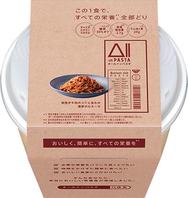画像4: 【完全食とは】コレだけで栄養バランス◎日清「完全食パスタ」がカップ麺・袋麺で誕生!