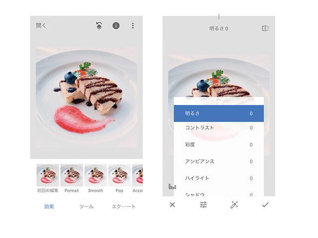 画像: コンデジにも編集機能を搭載する機種もあるが、スマホでは多彩な編集アプリの中から気に入ったものを選ぶことが可能。さらに、画面も大きいため編集作業もしやすい(写真の画像編集アプリは「Snapseed」)。