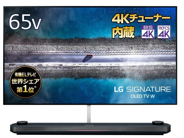 画像: LGエレクトロニクス OLED 65W9PJA