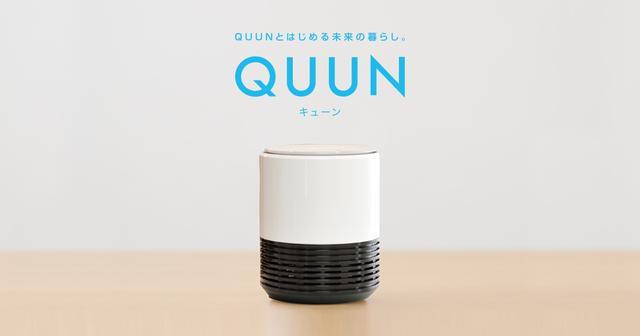 画像1: 九州電力の新ブランドQUUN