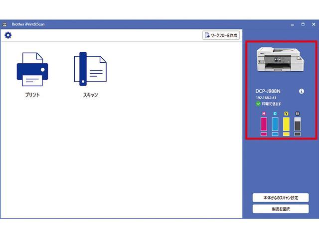 画像: 専用アプリ「Brother iPrint&Scan」を起動し、「スキャン」を選択する。パソコンと複合機が正しく接続されていれば、アプリに複合機の型番やインク残量が表示されている。